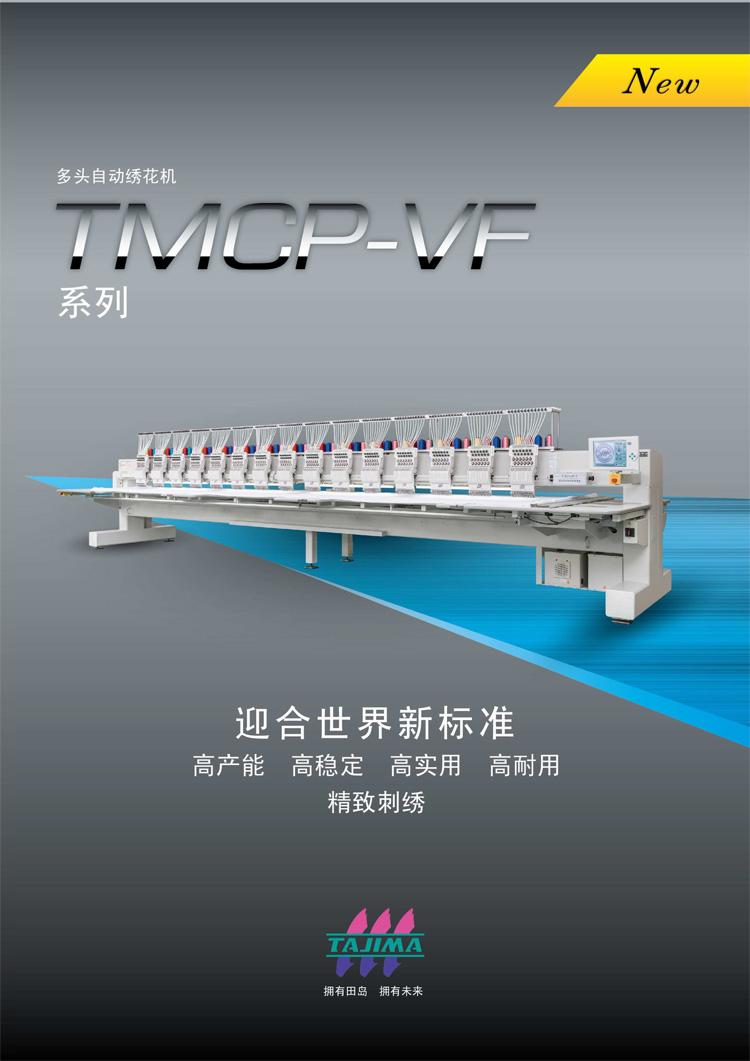 TMCP-VF系列-1.jpg