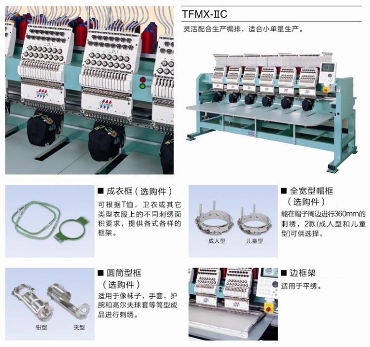 TFMX-IIC系列-2.jpg