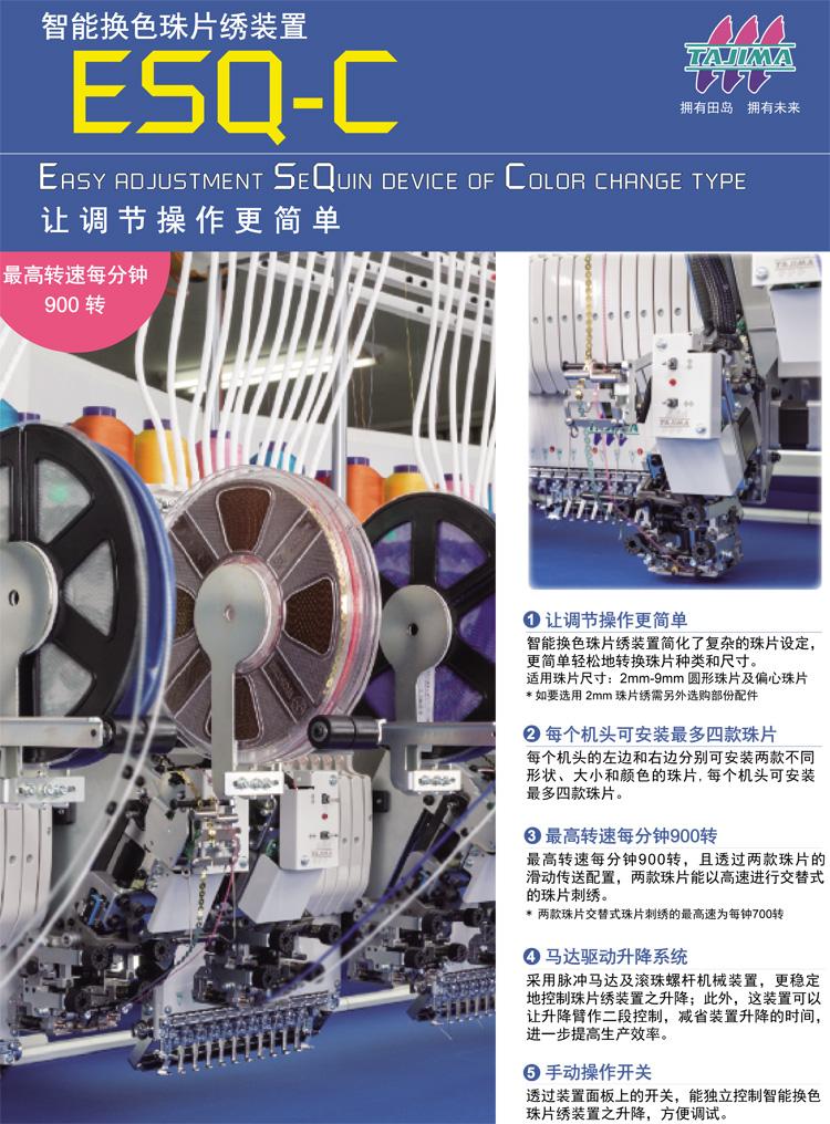 智能换色珠片绣装置(ESQ-C)-1.jpg