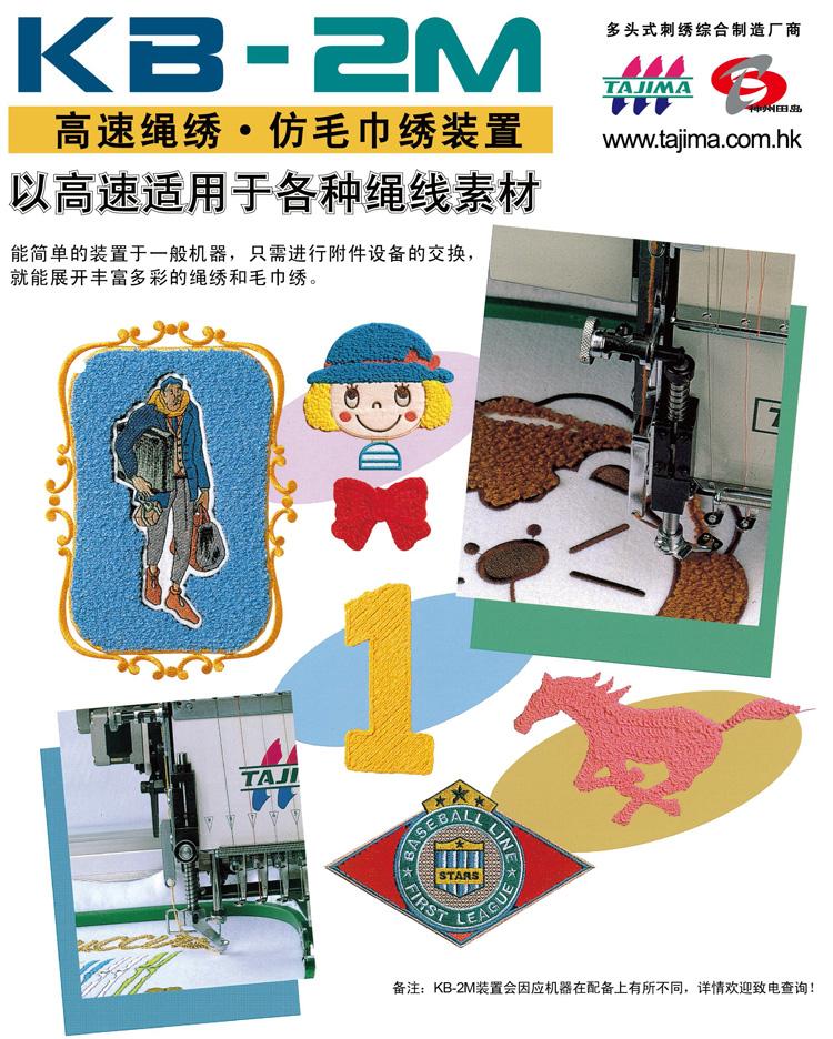 高速绳绣·仿毛巾装置(KB-2M).jpg