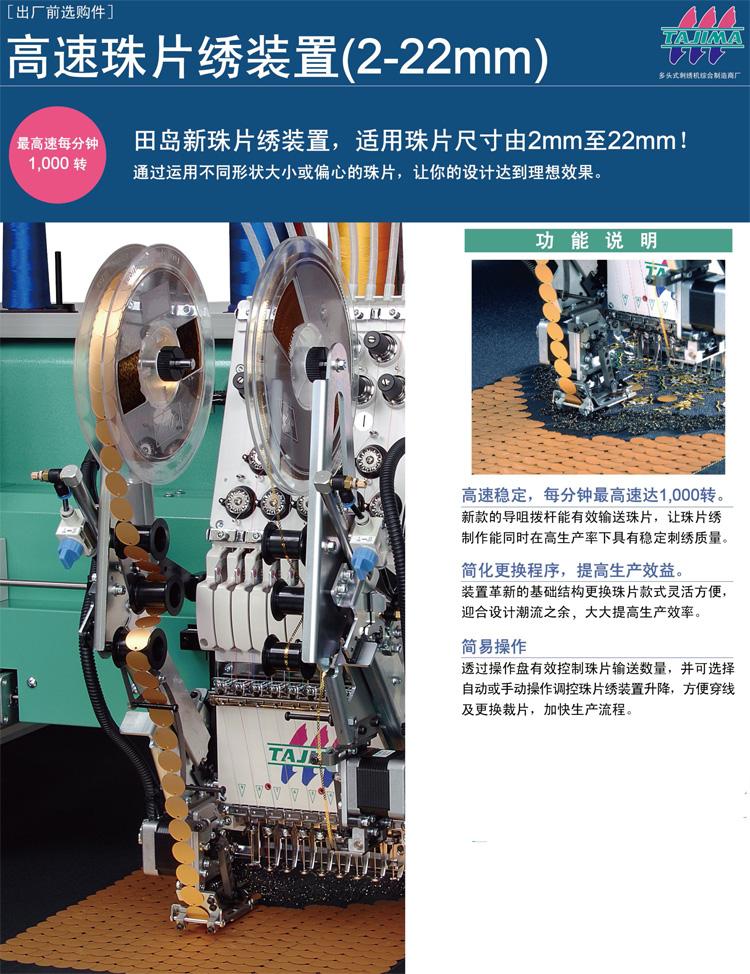 高速珠片绣装置(2-22mm).jpg