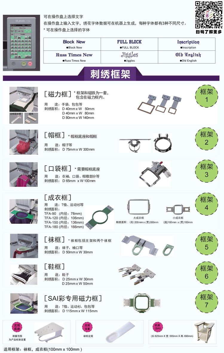SAI彩商用单头机-3.jpg