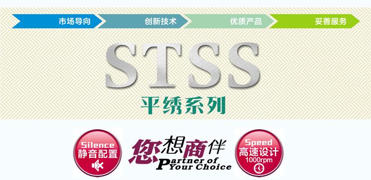 STSS系列平绣机-1.jpg